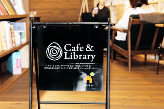 カフェ&ライブラリー